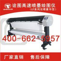 杭州直销高速诠图QT-160AP喷墨绘图仪