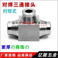 不锈钢对焊式接头/焊接接头/仪表三通对焊接头/高压对焊接头