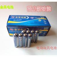 电动玩具专用5号金昊干电池  1元4节  电源配件  高容量锌锰电池