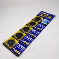 天球 CR2025锂电池 纽扣电池 电脑主板电池 遥控器 健康枰电池 3V