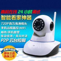 慧享家WiFi手机无线远程监控智能720P百万高清网络摄像机头P2Pip