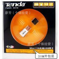 正品 Tenda 无线网卡 W311M 腾达150M USB无线网卡