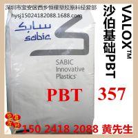 高抗冲 阻燃V0级PBT+PC 沙伯基础(原GE) 357 耐冲击防火V0级PBT