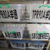 厂家直销透明TPE50度 耐低温TPE透明料