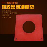 三一标准配件硅橡胶垫起重机发动机专用密封减震橡胶垫回弹性好