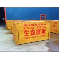 供应沭阳模板厂家 供应南通14厘 高级建筑模板 超强压力 确保使用8次以上