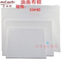 油画布框 油画框 练习画框 30*40cm