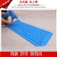 供应钢琴键盘 供应华硕笔记本电脑键盘 USB有线键盘 蓝色硅胶键盘