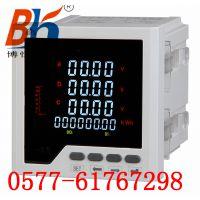 【博恒】三相多功能电力仪表/多功能电力仪表报价/多功能仪表厂家BH194E-9S4