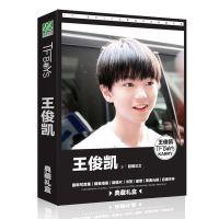 新秀文化 tfboys王俊凯礼盒 动漫明星周边纪念品