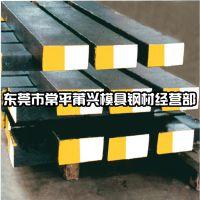 莆兴进口特殊钢 SKD61模具钢精料 规格齐全确保质量