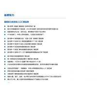 视频门禁报警系统综合管理软件平台主要功能