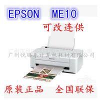 正品行货EPSON爱普生ME10家用经济型照片打印机彩色喷墨打印机