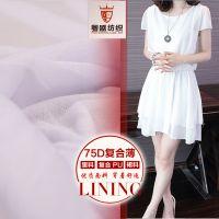 现货直销 75D针织复合薄 单面全涤纶面料 裙装针织里布