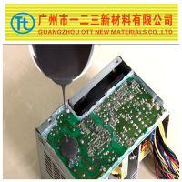 供应广州花都电子灌封胶 LED电子灌封胶 密封胶 免费试样厂家直销
