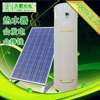 天霸高品质耐用新型低能耗热水器/平板光伏热水器厂家直销250L