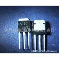 专业经销 光电三极管 开关三极管C5707