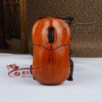 浙江温州聚会活动纪念 七夕情人节浪漫礼物 红木无线鼠标生日聚会