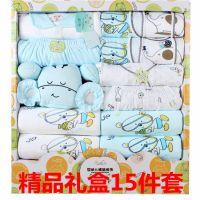 四季款 纯棉新生儿大礼盒 初生婴儿礼盒15件套 宝宝套装81681