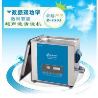 供应家用超声波单槽清洗机D-3532 眼镜清洗机 珠宝眼镜专用清洗机
