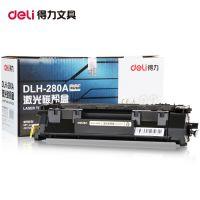 新品 deli得力DLH-280A HP 惠普激光硒鼓盒 激光打印机碳粉盒