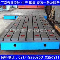热卖 t型槽铸铁平板平台检验划线铆焊实验安装装配焊接铸铁工作台
