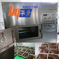 深圳微波真空干燥机 厂家特价直销 中药浸膏低温浓缩 真空干燥机