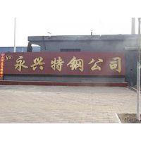 邯郸哪里有卖上等Q235圆钢 永兴钢铁价格行情