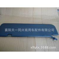 供应东风多利卡驾驶室遮阳板总成(82DN15-04009/10)
