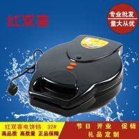 红双喜电饼铛 电烤铛煎饼机双面加热悬浮式电煎锅 礼品电器批发