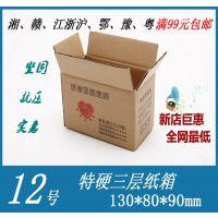 特硬三层12号/淘宝纸箱/邮政纸盒/香水盒/物流包装/快递打包
