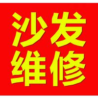 广州沙发维修