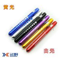 带刻度铝笔灯(发白光) LED白光笔型手电筒 笔式手电筒 医用笔灯