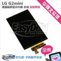 【实体批发】原装LG G2 mini 显示屏 G2迷你 液晶显示屏幕 手机屏