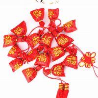 春节装饰用品新年挂件喜庆16头亮片布艺福字福包福袋钱袋年货批发