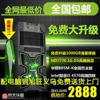 供应高端i5 4570四核独显游戏DIY整机全套兼容台式机组装机 电脑主机
