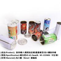 供应采购马口铁罐  蛋白功能饮料罐 蓝莓果汁饮料  果醋饮品罐  蜂球
