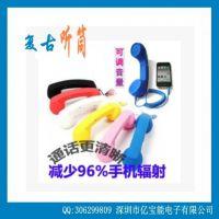 迷你听筒手机听筒 防辐射手机听筒 手机复古听筒 话筒 厂价直售