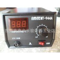 原装广州黄花MT-944大功率无铅精密焊台 150W数显工业环保电烙铁
