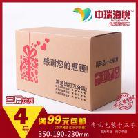 4号3层印刷优质纸箱/邮政纸箱/纸板箱/纸盒/纸箱定做 三层包邮