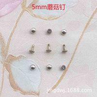 供应优质价廉5mm蘑菇钉 5mm双面蘑菇钉 铆钉 扣具 蘑菇面撞钉 半球形撞钉