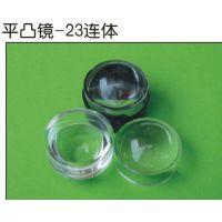 led平透镜,光学模拟设计,led平透镜模具设计