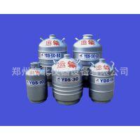 YDS-30B液氮罐 液氮储罐 液氮罐 储存 液氮罐30升 低价促销 现货
