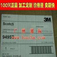 特价3M9495B黑色双面胶带整支/分切/模切冲型、可按图纸定制生产