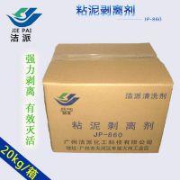 供应中央空调粘泥剥离杀菌灭藻剂消毒液JP860水塔除藻家用清洁剂