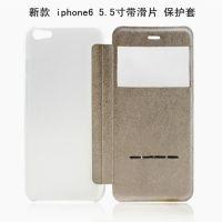 首发 苹果iphone6 5.5寸手机皮套 带窗滑片 苹果6手机保护壳