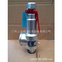 供应A28W-16型弹簧全启式安全阀/上海倍稳/南汇果园阀门厂