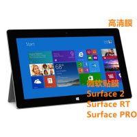微软Surface2 Surface RT /pro 高清保护膜 厂家直销批发