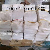 现货包装袋10cm*15cm*1.4s  PO塑料袋防尘薄膜袋 工厂直批