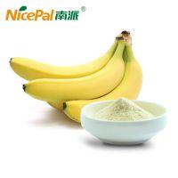 供应海南香蕉粉-香蕉原粉生产厂家